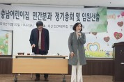 충남민간어린이집연합회, 김선희 회장 선출