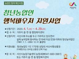 전국 최초 '청년농·어업인 행복바우처 지원사업' 시행