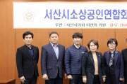 서산시의회 이연희 의원, 소상공인연합회와 간담회 개최