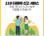 서산소방서, 다양한 '119신고서비스' 홍보