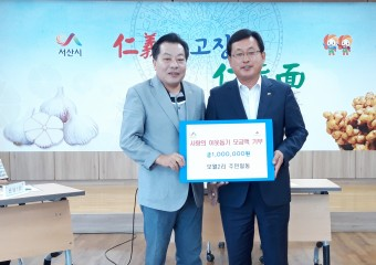 인지면 모월2리 주민들, 바자회 수익금 100만원 '쾌척'