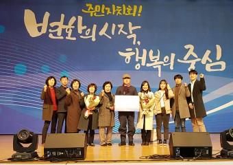 """팔봉면 """"제4회 충남형 동네자치 한마당""""우수상"""