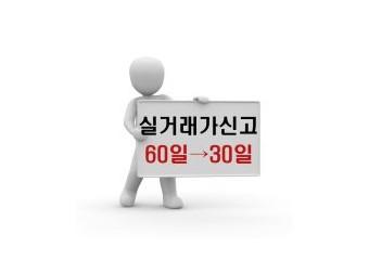 부동산 실거래 신고기한 60일 → 30일로 단축